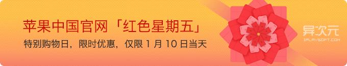 苹果中国官网「红色星期五」限时优惠促销活动已开始!(仅限1月10日当天)