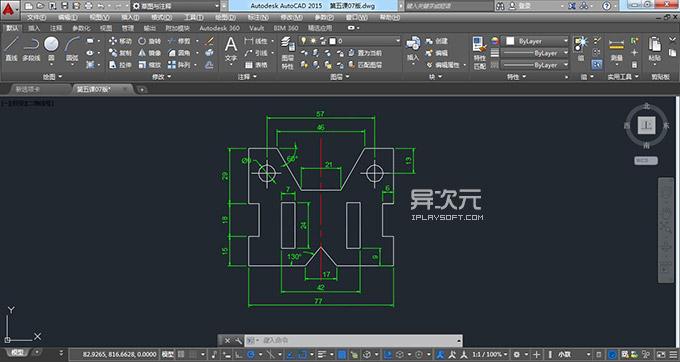 AutoCAD 2015 中文版