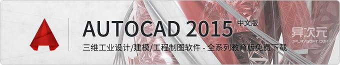 AutoCAD 2015 中文免费版下载 (Win/Mac) - 全系列CAD三维设计/建模/工程软件教育正版