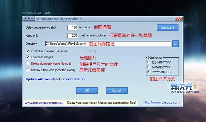 AutoScreenShot 自动屏幕截图