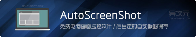 AutoScreenShot 绿色版 - 免费电脑画面监控软件,后台定时自动屏幕截图工具