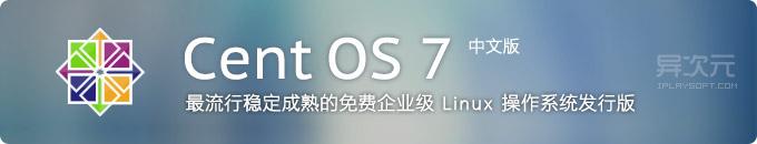CentOS 7.4 中文正式版下载 - 流行免费开源企业级 Linux 服务器操作系统