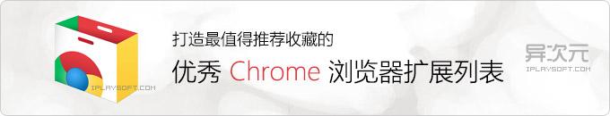 打造最优秀值得收藏推荐的 Google Chrome 谷歌浏览器插件扩展推荐列表