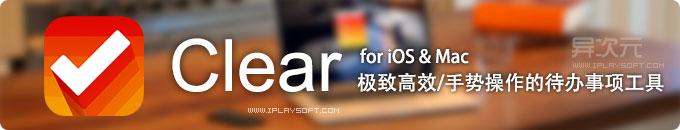 Clear - 全手势操作!极致简约高效的优秀ToDo待办事项、任务管理软件 (iOS/Mac)