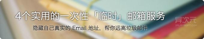 4个实用免费的一次性临时邮箱与匿名转发服务,隐藏真实 Email 远离垃圾邮件!