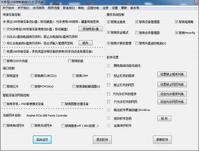 USB禁用软件