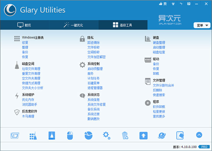 Glary Utilities Pro 4 中文版