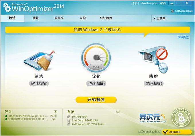 Ashampoo WinOptimizer 2014 中文版