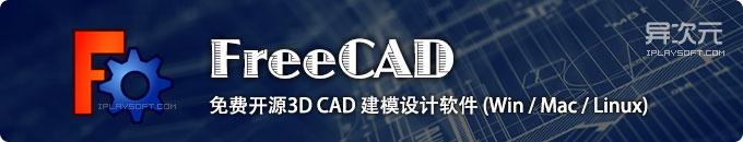 FreeCAD 中文版 - 替代 AutoCAD 的免费开源三维 3D CAD 建模软件 (入门视频教程)