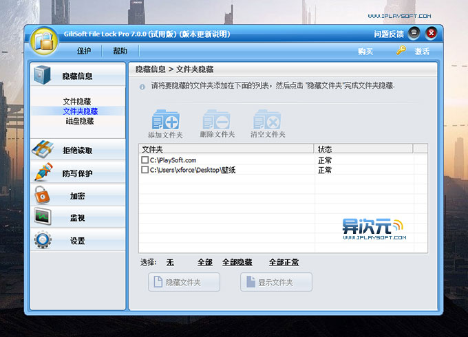 GiliSoft File Lock Pro 中文版文件夹隐藏