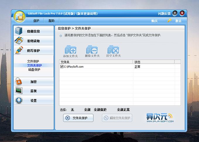 GiliSoft File Lock Pro 防止写入保护