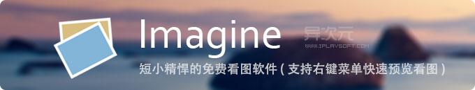 Imagine 看图软件绿色中文版 - 小巧快速精悍的免费图片管理浏览器 (支持右键看图预览)
