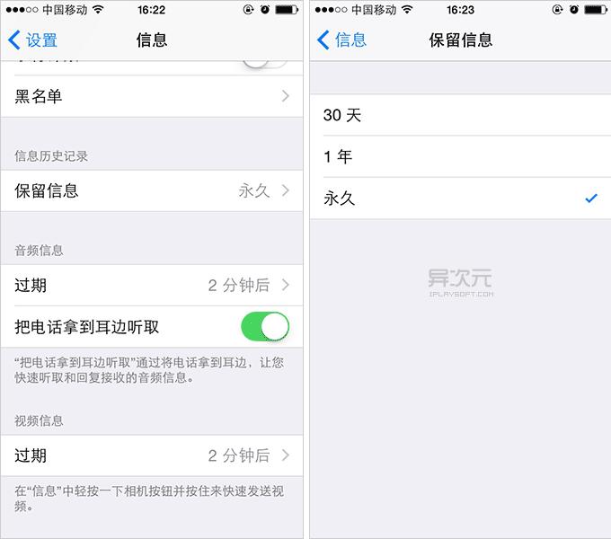 iOS 自动删除历史短信