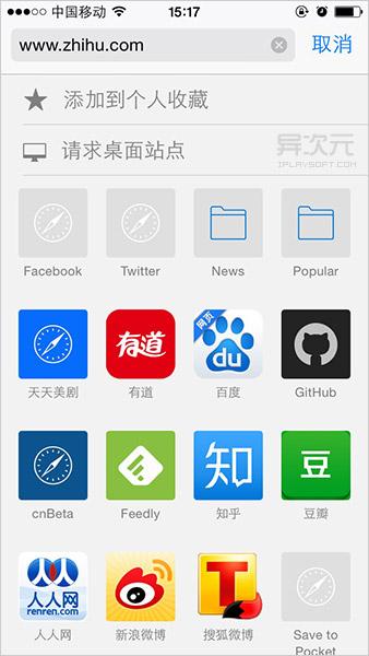iOS 访问桌面网站