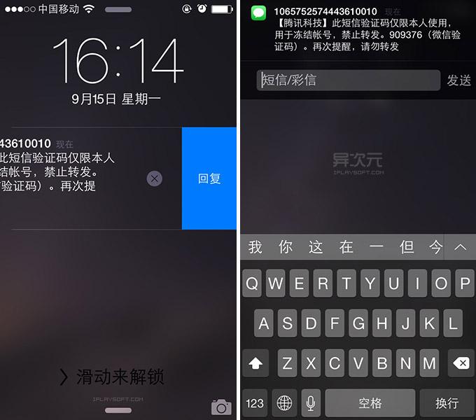 iOS 快速回复短信