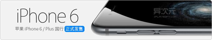 苹果国行版 iPhone 6 / iPhone 6 Plus 凌晨正式在中国官网开售!尽早下单抢首批发货
