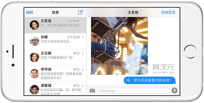 iPhone 6 Plus 横屏