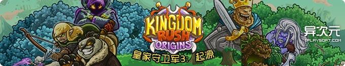 皇家守卫军3:起源 (王国保卫战3) - Kingdom Rush Origins 最好玩的塔防游戏神作