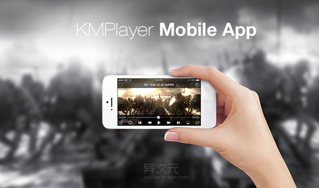 KMPlayer 移动版 (Android / iOS)