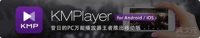 KMPlayer for Android/iOS 万能格式视频播放器手机版下载 (昔日PC播放器王者推出移动版)