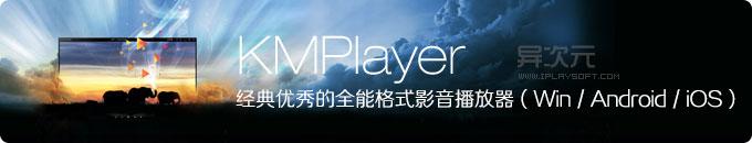 KMPlayer 最新中文版下载 - 经典优秀强大的免费万能视频格式影音播放器