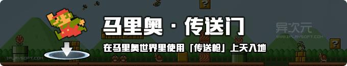 Mari0 马里奥传送门版游戏下载!两款经典游戏精粹结合重制的全新欢乐玩法,NB死了!