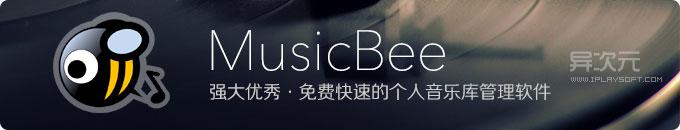 MusicBee 中文版 - 优秀免费功能强大且快速的音乐曲库管理工具软件