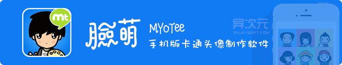 脸萌 MYOTee - 可爱呆萌卡通头像制作生成软件工具APP,卖萌利器!(iOS/Android)