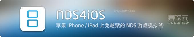 NDS4iOS - 苹果上最强的 NDS 模拟器 (在 iPhone、iPad上玩任天堂NDS游戏)