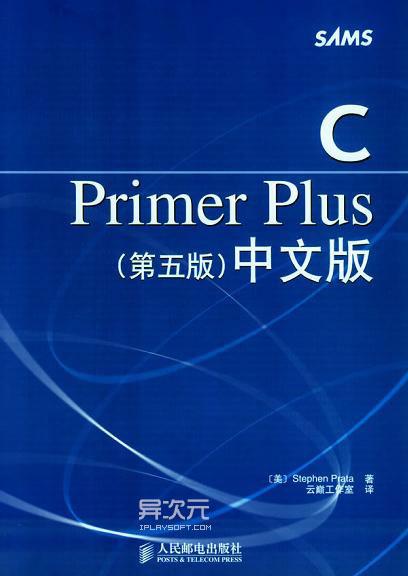 C Primer Plus 中文版