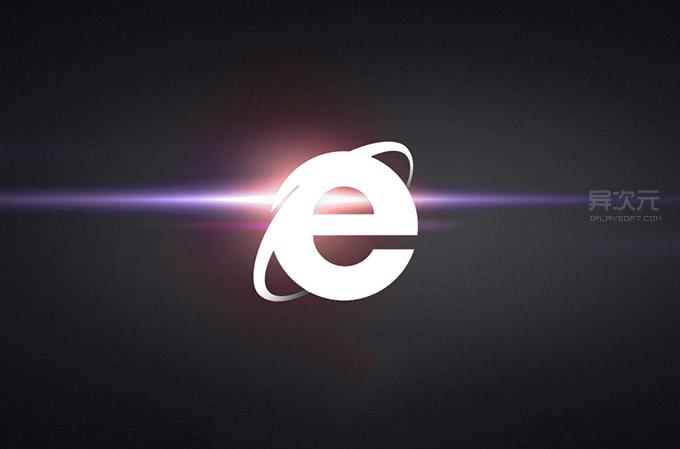 IE 浏览器