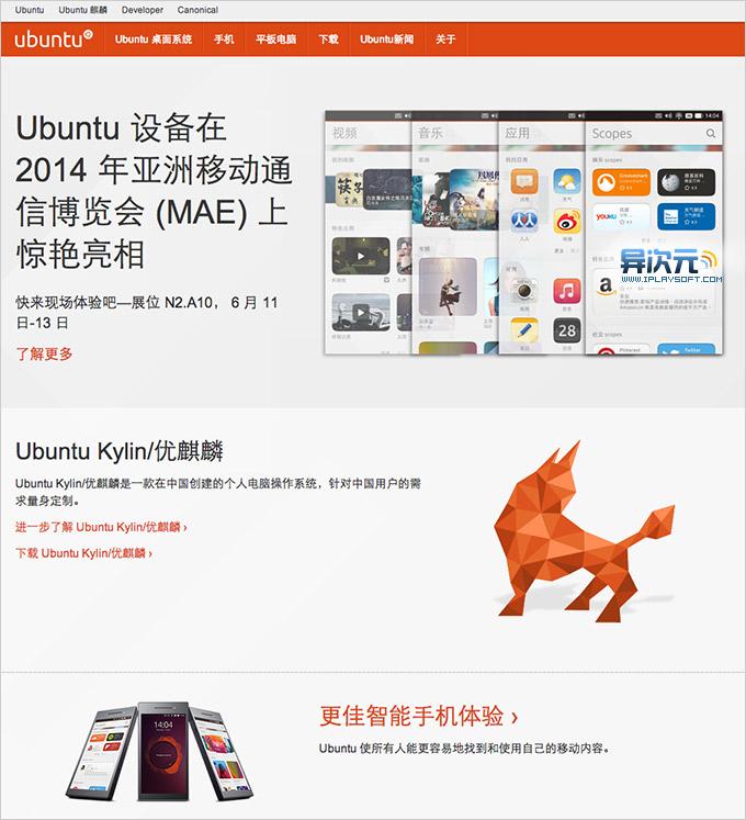 Ubuntu 中国官网