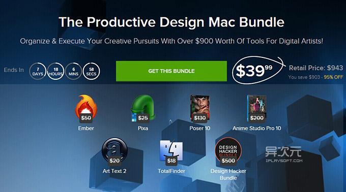 Mac 设计软件套装