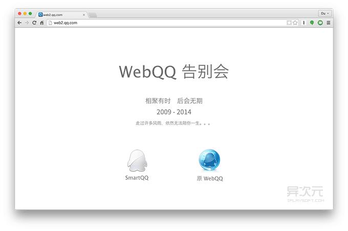 Web QQ