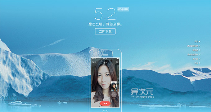 QQ Android