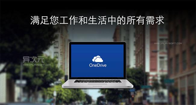 微软 OneDrive