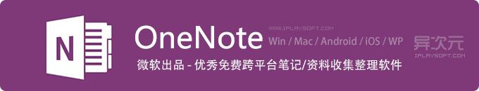 OneNote - 微软出品的优秀免费笔记软件/记事/资料收集整理工具 (跨平台+云端同步)