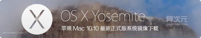 苹果系统 Mac OS X Yosemite 正式版安装程序镜像下载 (10.10 新功能特性总结)