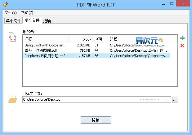 PDF 批量转换格式