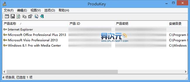 ProduKey 系统序列号查看工具