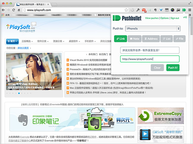 Pushbullet Chrome 浏览器插件