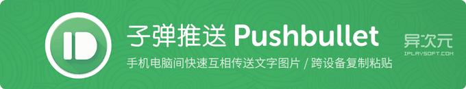 Pushbullet 子弹推送 - 快速在手机电脑间互相双向传送消息/图片的工具 (跨设备复制粘贴)