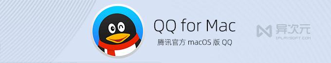 苹果 QQ for Mac 最新正式版下载!支持视频聊天、文件传输、QQ表情、截图等