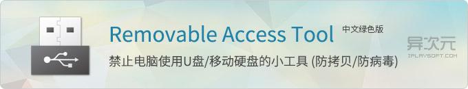 RaTool 中文绿色版 - 快速屏蔽禁用电脑U盘/移动硬盘等USB设备小工具 (只读/禁止读写)