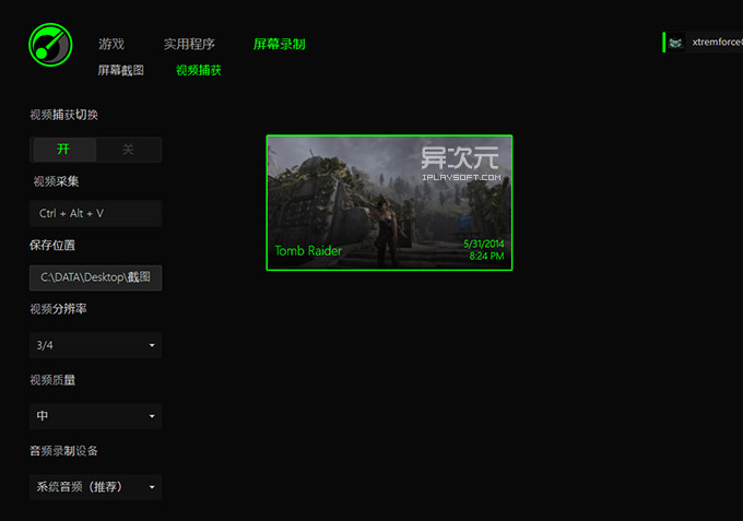 Razer Game Booster 录制游戏视频