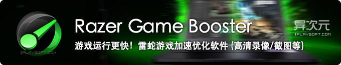 Razer Game Booster 中文版 - 雷蛇游戏性能优化加速器 (支持高清游戏视频录像与截图)