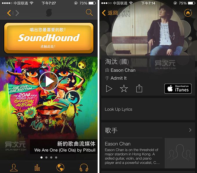 SoundHound 音乐识别APP