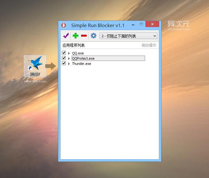 Simple Run Blocker 软件禁止运行工具
