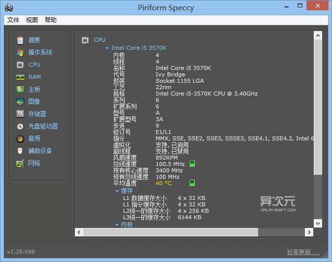 Speccy CPU 硬件信息检测