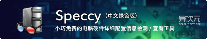 Speccy 中文绿色版 - 小巧的电脑硬件配置详细信息检测查看工具 (硬件真伪辨别)